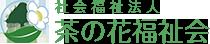 社会福祉法人 菜の花福祉会